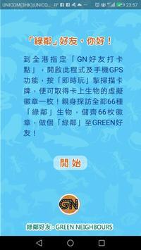 GN綠鄰 screenshot 1