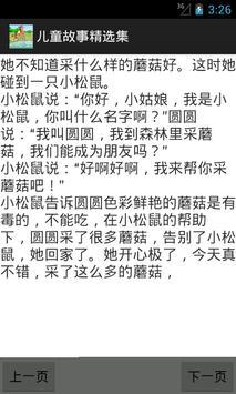 儿童故事精选集 apk screenshot