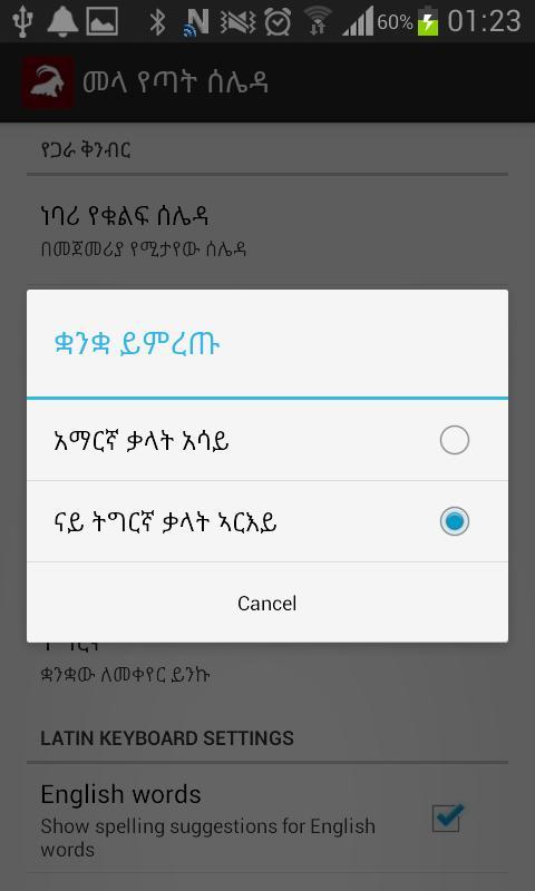Free Amharic Keyboard For Windows 10