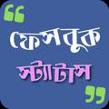 Bangla SMS & বাংলা স্ট্যাটাস