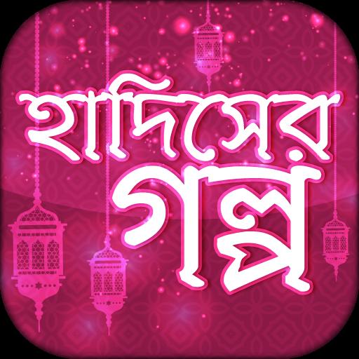 hadiser golpo bangla~হাদিসের গল্প