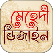 মেহেদী ডিজাইন mehndi design icon