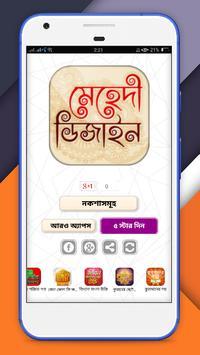 মেহেদী ডিজাইন mehndi design poster