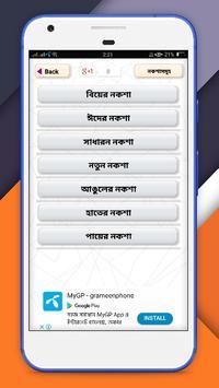 মেহেদী ডিজাইন mehndi design apk screenshot