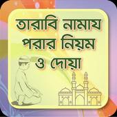 tarabi namaz (তারাবির নামাজের দোয়া) icon