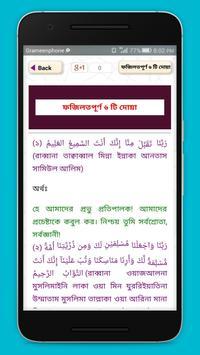 tarabi namaz (তারাবির নামাজের দোয়া) apk screenshot