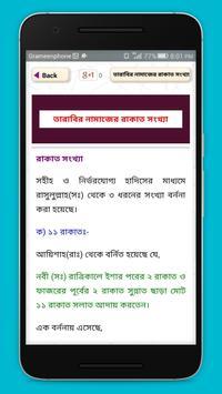 tarabi namaz (তারাবির নামাজের দোয়া) screenshot 2