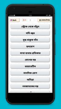 সুস্থ থাকার উপায় screenshot 1