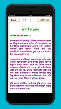 সুস্থ থাকার উপায় screenshot 2