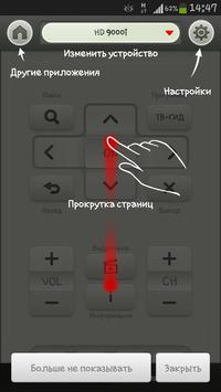 Дом.ru TV Пульт Humax 9000i poster