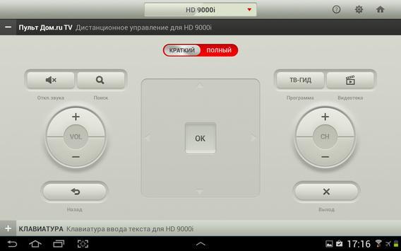 Дом.ru TV Пульт Humax 9000i screenshot 7