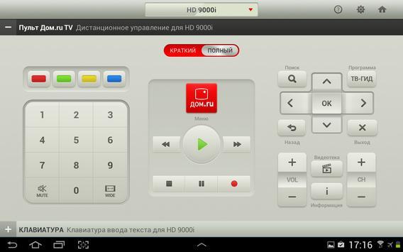 Дом.ru TV Пульт Humax 9000i screenshot 6