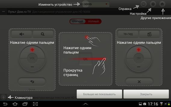 Дом.ru TV Пульт Humax 9000i screenshot 9
