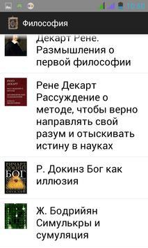 Библиотека Эрудита apk screenshot