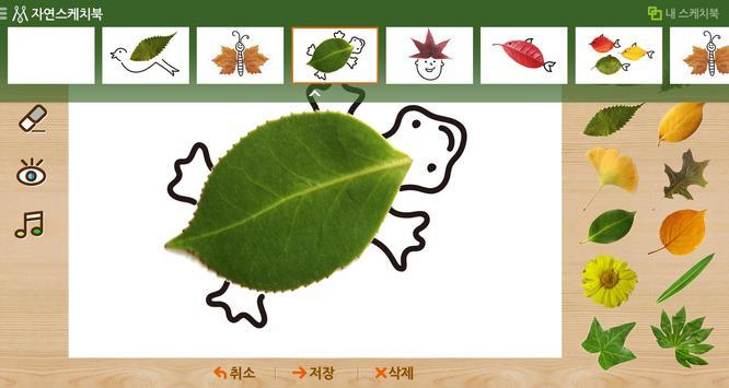 자연스케치북 apk screenshot
