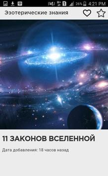 Эзотерические знания poster