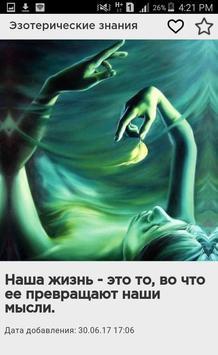 Эзотерические знания apk screenshot