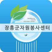 장흥군자원봉사센터 icon