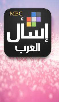 إسأل العرب poster