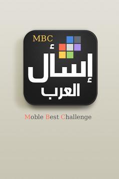 إسأل العرب apk screenshot