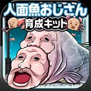 Human face fish man Evolution
