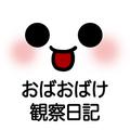 かわいい育成ゲーム『おばおばけ観察日記』