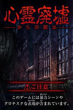 Escape game haunted ruins apk screenshot