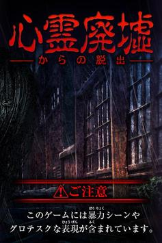 Escape game haunted ruins poster