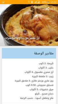 وصفات دجاج سريعة screenshot 4