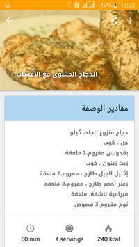 وصفات دجاج سريعة screenshot 5