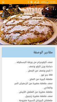 وصفات دجاج سريعة screenshot 6