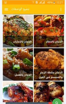 وصفات لطبخ الدجاج poster