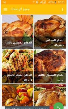 وصفات دجاج سريعة screenshot 1