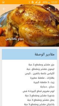 وصفات لطبخ الدجاج screenshot 3