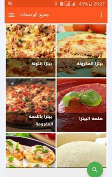 وصفات عمل البيتزا poster