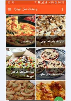وصفات عمل البيتزا screenshot 1