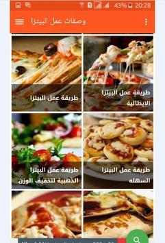وصفات عمل البيتزا screenshot 2