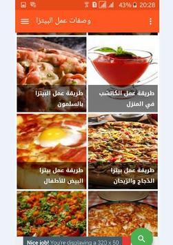 وصفات عمل البيتزا screenshot 3