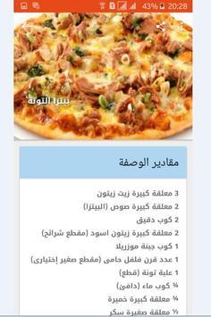 وصفات  البيتزا سهلة screenshot 4