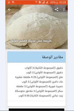 وصفات عمل البيتزا screenshot 5