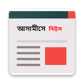 Assamese News icon