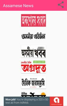 Assamese News poster