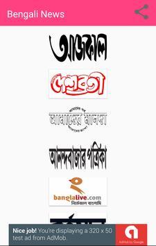 Bengali News poster
