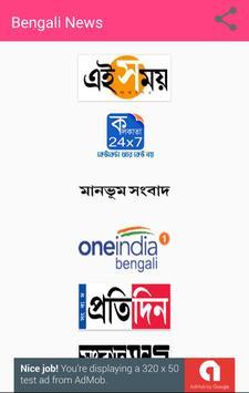 Bengali News apk screenshot
