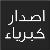 اصدار كبرياء - حسين الاكرف icon