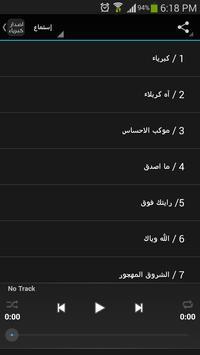 اصدار كبرياء - حسين الاكرف apk screenshot
