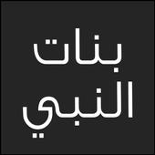بنات النبي - باسم الكربلائي icon