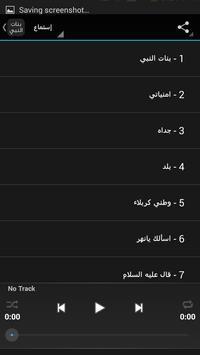 بنات النبي - باسم الكربلائي apk screenshot