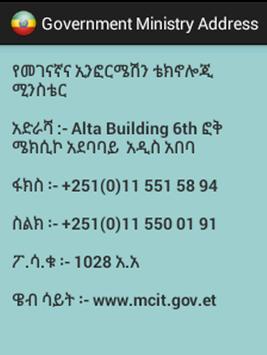 Government ministry address apk screenshot