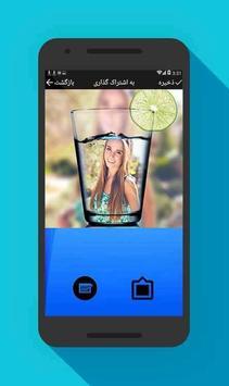 عکس تو عکس screenshot 1